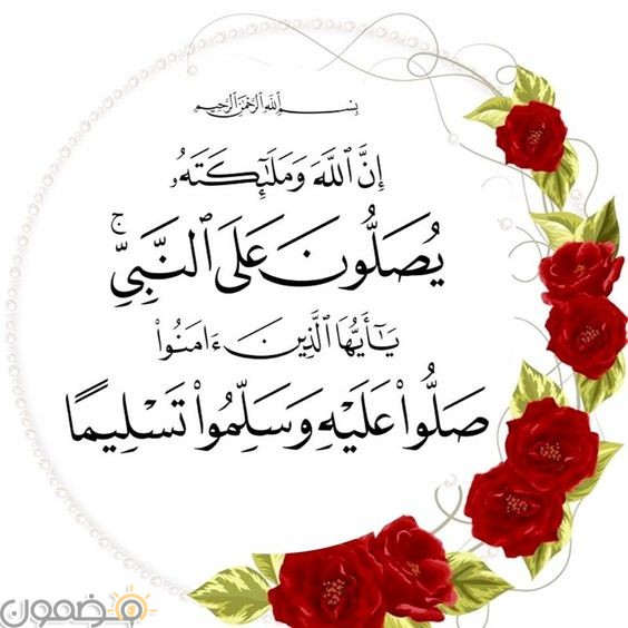 عطر فمك بالصلاة على محمد 2 عطر فمك بالصلاة على محمد صور فيس بوك