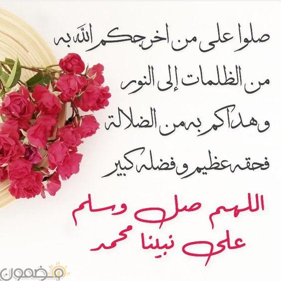 عطر فمك بالصلاة على محمد 8 عطر فمك بالصلاة على محمد صور فيس بوك