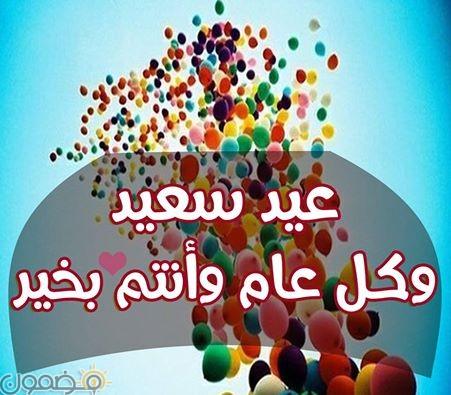 عيد الفطر 2 اعياد المسلمين عيد الفطر المبارك