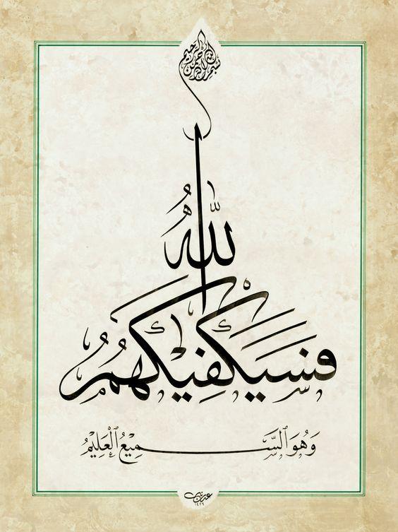آيات قرآنية وافوض امري الى الله مزخرفه