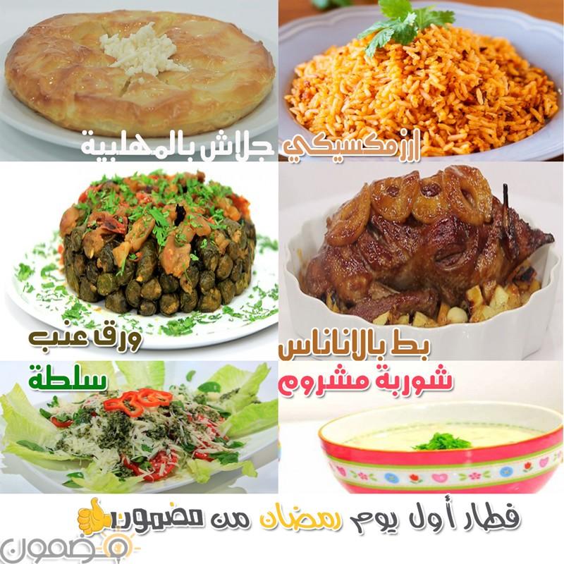 فطار اول يوم رمضان فطار اول يوم رمضان عزومة مضمون