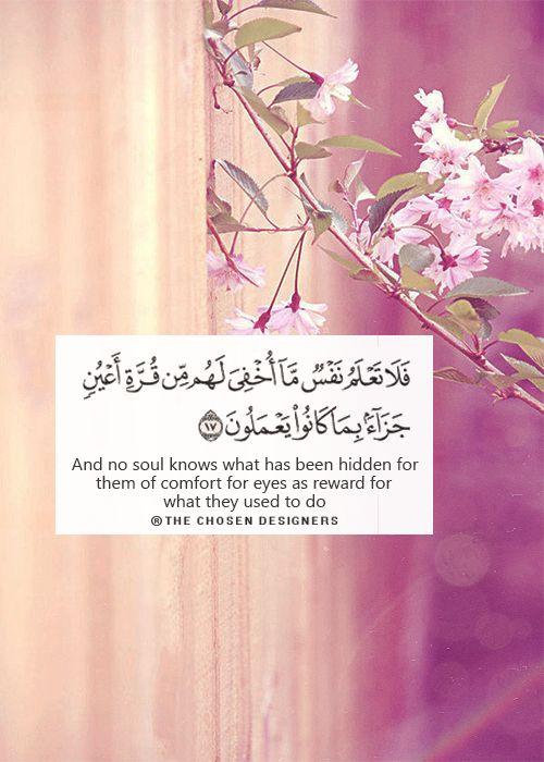 فلا تعلم نفس صور دينية آيات من القرآن الكريم روعة للفيسبوك