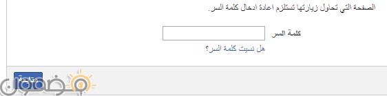قفل حساب الفيس بوك الشخصي حذف حساب فيس بوك الخاص بك شرح بالصور