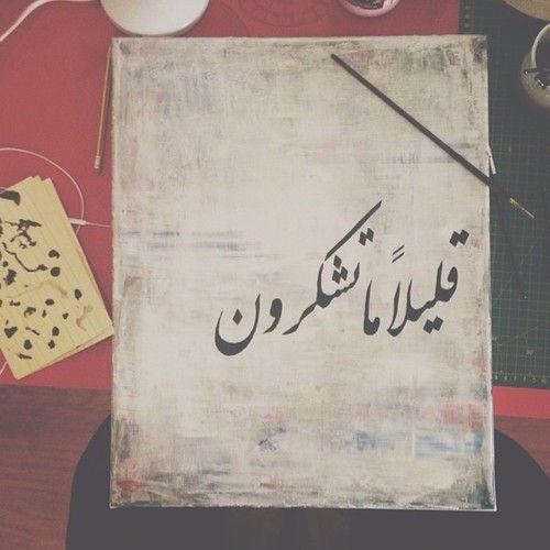 قليلا ماتشكرون صور دينية آيات من القرآن الكريم روعة للفيسبوك
