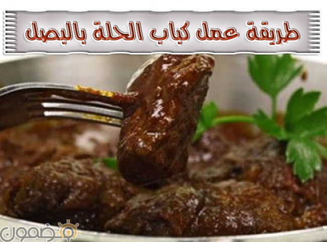 كباب الحلة بالبصل طريقة عمل كباب الحلة بالبصل مأكولات رمضان