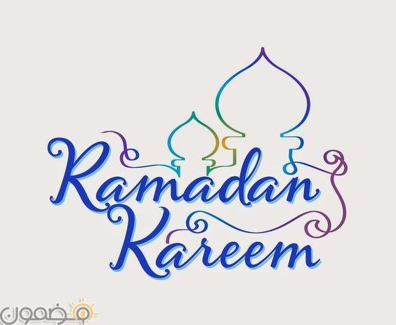كروت معايدة Ramada Kareem 2 صور كروت معايدة رمضانية Ramada Kareem