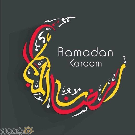 كروت معايدة Ramada Kareem 4 صور كروت معايدة رمضانية Ramada Kareem