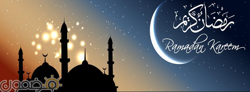 كفرات رمضان للفيس بوك 1 صور كفرات رمضان للفيس بوك اغلفة كوول