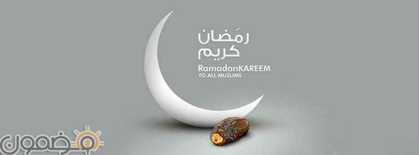 كفرات رمضان للفيس بوك 2 صور كفرات رمضان للفيس بوك اغلفة كوول