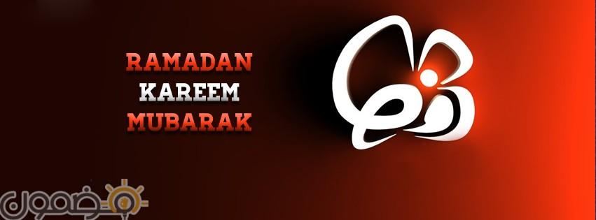 كفرات رمضان للفيس بوك 3 صور كفرات رمضان للفيس بوك اغلفة كوول
