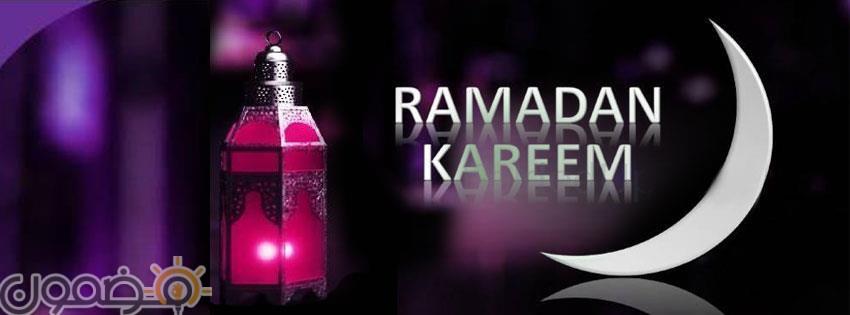كفرات رمضان للفيس بوك 8 صور كفرات رمضان للفيس بوك اغلفة كوول