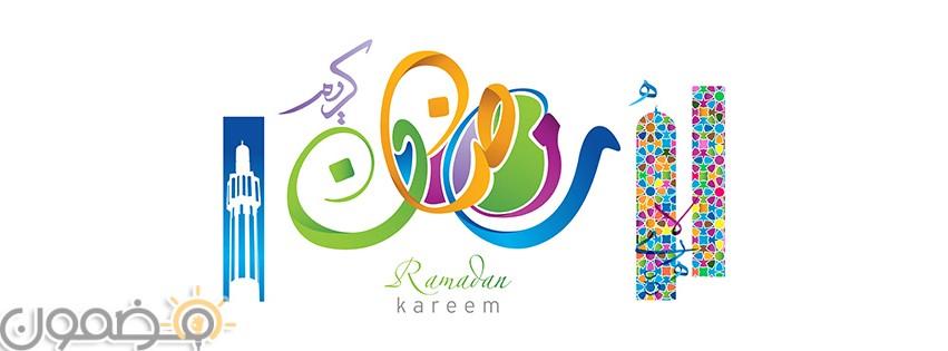 كفرات رمضان للفيس بوك 9 صور كفرات رمضان للفيس بوك اغلفة كوول