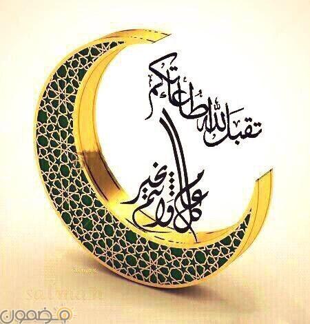 كل عام وانتم بخير بمناسبة رمضان 1 صور بوستات كل عام وانتم بخير بمناسبة رمضان