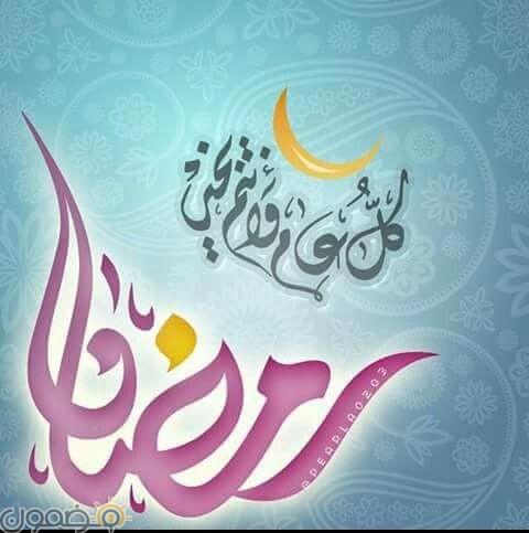 كل عام وانتم بخير بمناسبة رمضان 10 صور بوستات كل عام وانتم بخير بمناسبة رمضان