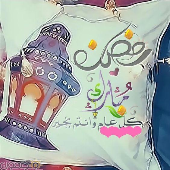 كل عام وانتم بخير بمناسبة رمضان 2 صور بوستات كل عام وانتم بخير بمناسبة رمضان