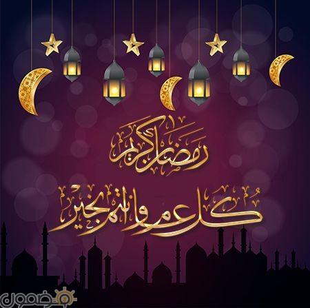 كل عام وانتم بخير بمناسبة رمضان 3 صور بوستات كل عام وانتم بخير بمناسبة رمضان