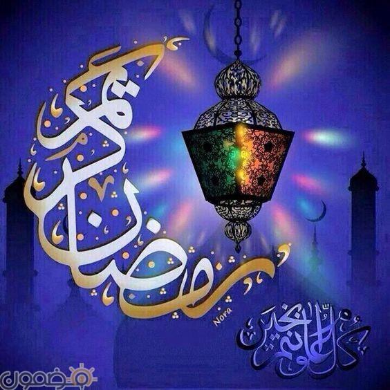 كل عام وانتم بخير بمناسبة رمضان 4 صور بوستات كل عام وانتم بخير بمناسبة رمضان