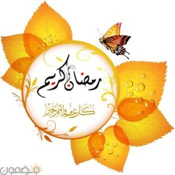 كل عام وانتم بخير بمناسبة رمضان 7 صور بوستات كل عام وانتم بخير بمناسبة رمضان