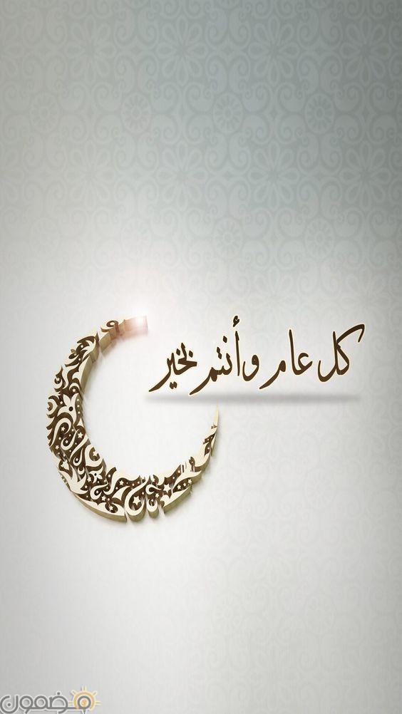 كل عام وانتم بخير بمناسبة رمضان 8 صور بوستات كل عام وانتم بخير بمناسبة رمضان