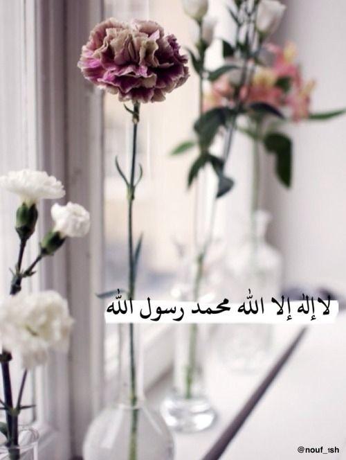 لا اله الا الله روعه 2 صور لا اله الا الله أفضل الذكر كلمة التوحيد