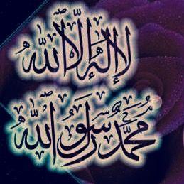 لا اله الا الله محمد رسول الله صور لا اله الا الله أفضل الذكر كلمة التوحيد