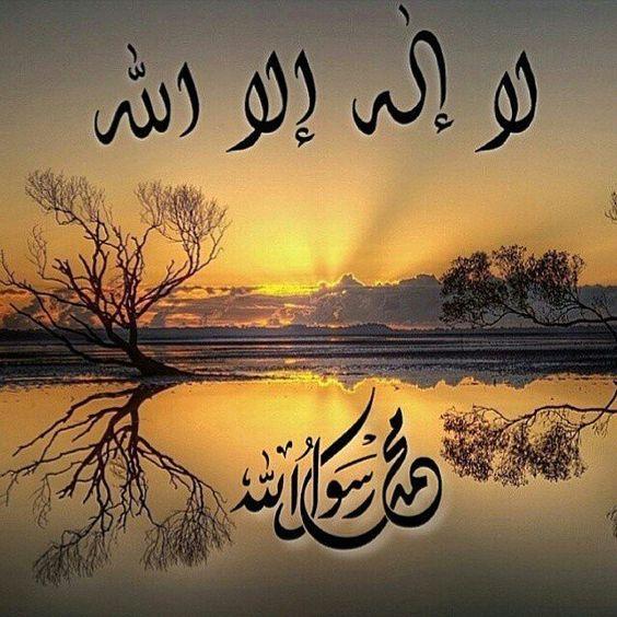 لا اله الا الله 22 صور لا اله الا الله أفضل الذكر كلمة التوحيد