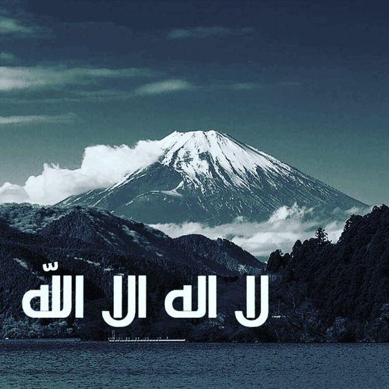 لا اله الا الله 28 صور لا اله الا الله أفضل الذكر كلمة التوحيد
