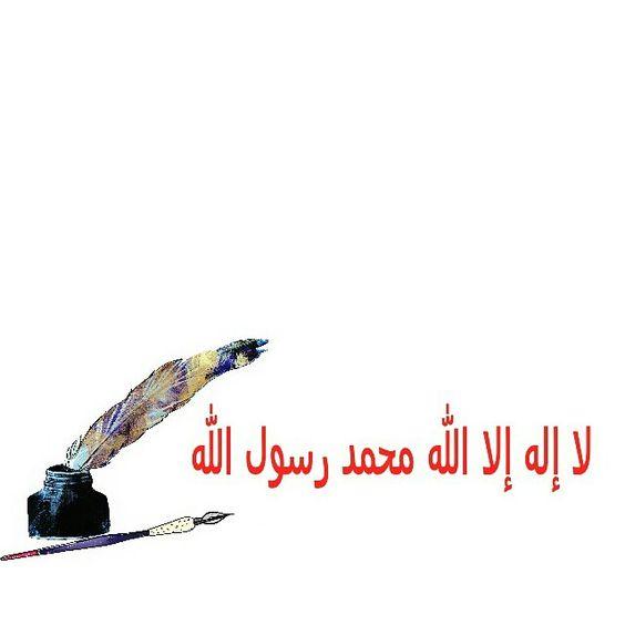 لا اله الا الله 30 صور لا اله الا الله أفضل الذكر كلمة التوحيد