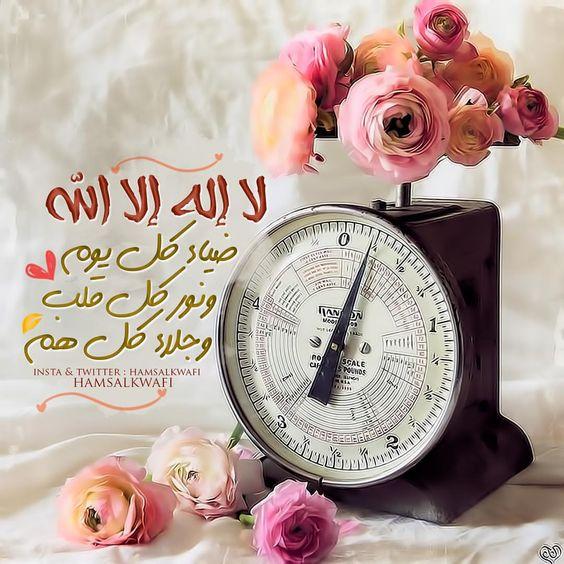 لا اله الا الله 5 صور لا اله الا الله أفضل الذكر كلمة التوحيد