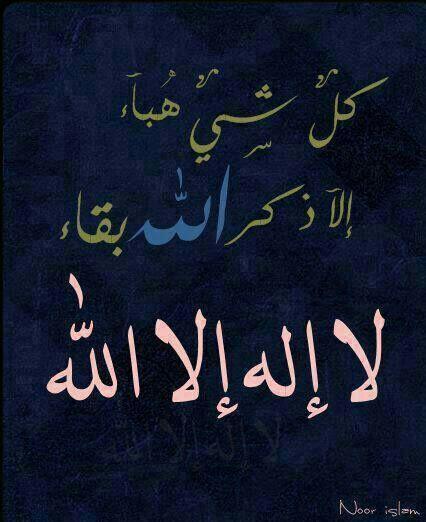لا اله الا الله 6 صور لا اله الا الله أفضل الذكر كلمة التوحيد