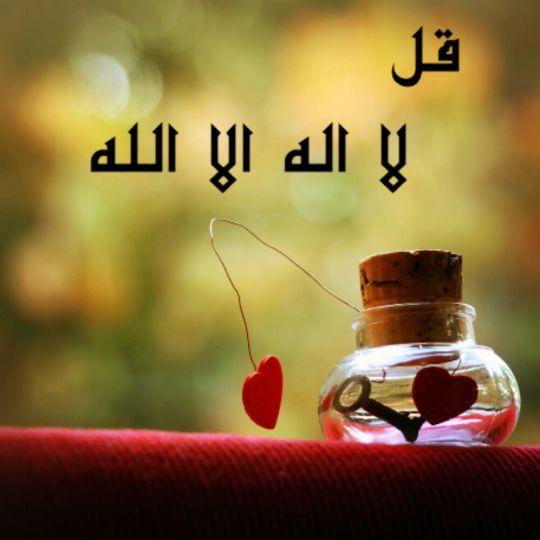 لا اله الا الله 7 صور لا اله الا الله أفضل الذكر كلمة التوحيد
