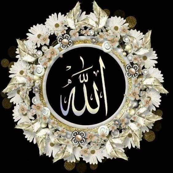 لفظ الجلالة روعة صور الله لفظ الجلالة جل جلاله وتعالى شأنه