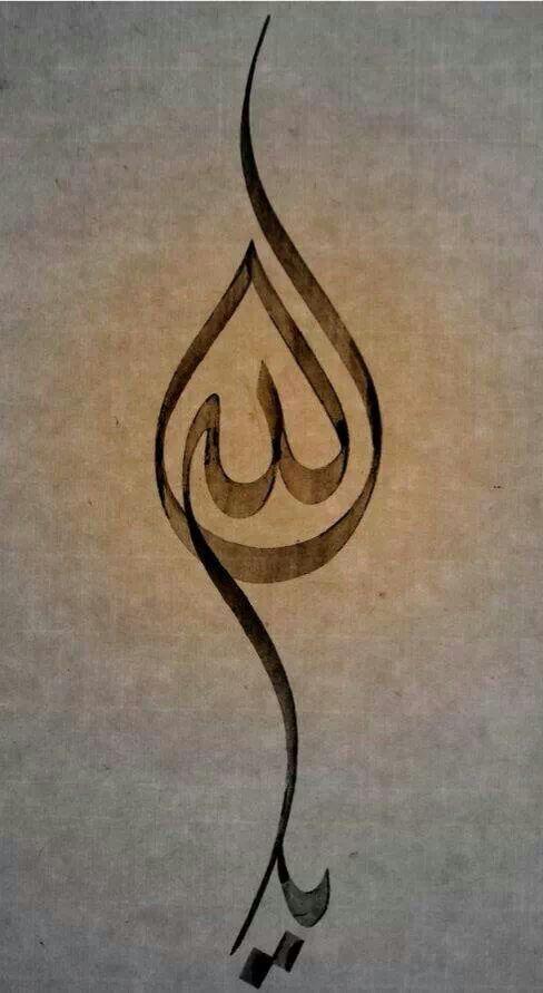 لفظ الجلالة روعه صور الله لفظ الجلالة جل جلاله وتعالى شأنه