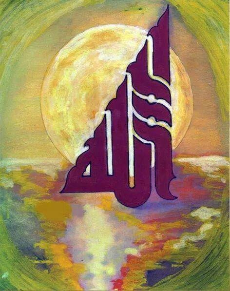 لفظ الجلالة زخرفة صور الله لفظ الجلالة جل جلاله وتعالى شأنه