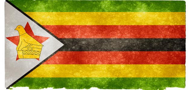 ماهي عاصمة زيمبابوي