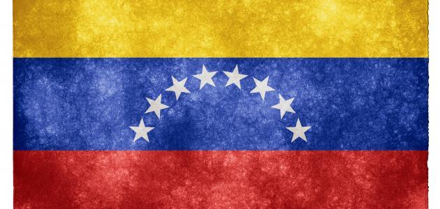 ماهي عاصمة فنزويلا