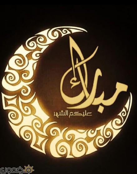 مبارك عليكم الشهر الكريم 2 صور مبارك عليكم الشهر الكريم تهنئة رمضان