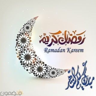 مبارك عليكم الشهر الكريم 5 صور مبارك عليكم الشهر الكريم تهنئة رمضان