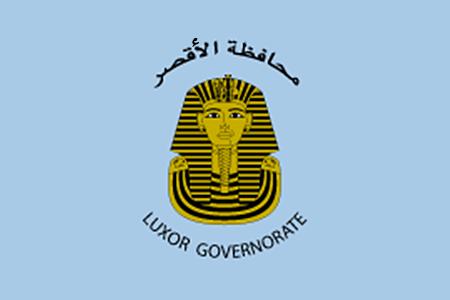 محافظة الاقصر