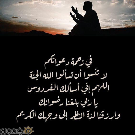 مسجات دعاء لخطيبي رسائل دعاء 2021 اسلامية