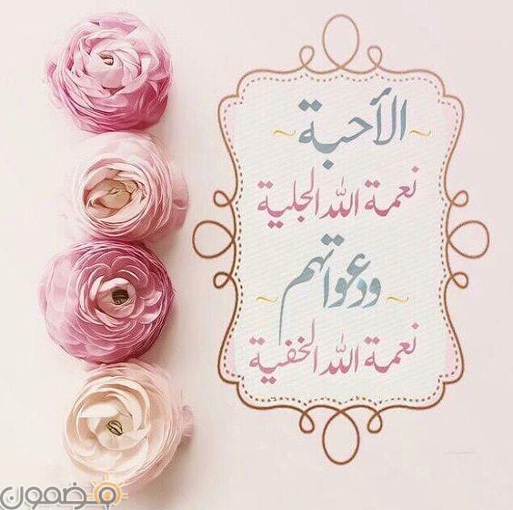 مسجات دعاء للاحباب رسائل دعاء 2021 اسلامية