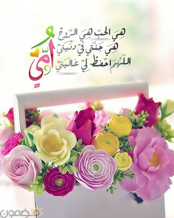 مسجات دعاء للام رسائل دعاء 2021 اسلامية