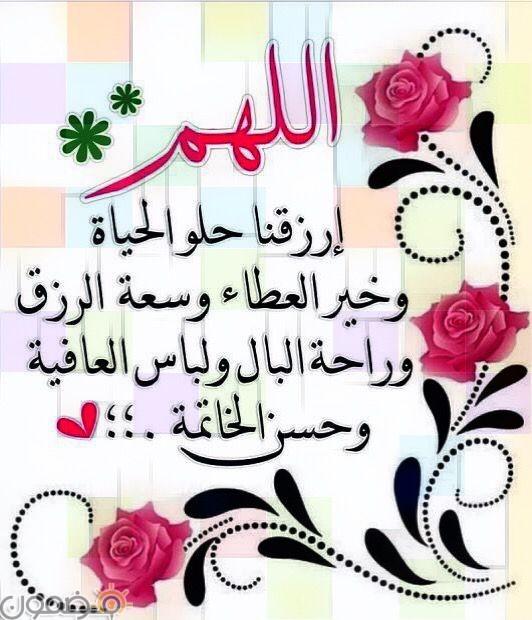مسجات دعاء للغاليين رسائل دعاء 2021 اسلامية