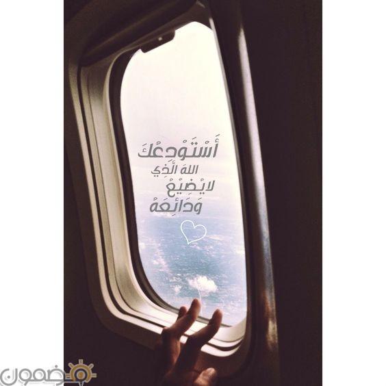 مسجات دعاء للمسافر رسائل دعاء 2021 اسلامية