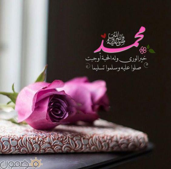منشورات الصلاة على النبي 6 منشورات الصلاة على النبي صل الله عليه وسلم