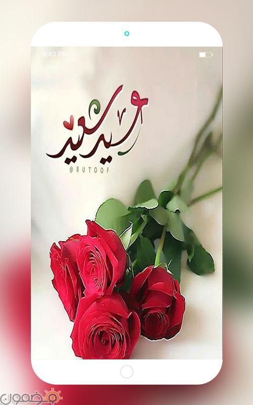 منشورات عيد سعيد 1 1 منشورات عيد سعيد للفيس بوك جميلة