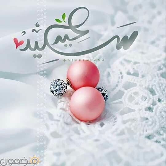 منشورات عيد سعيد 6 منشورات عيد سعيد للفيس بوك جميلة