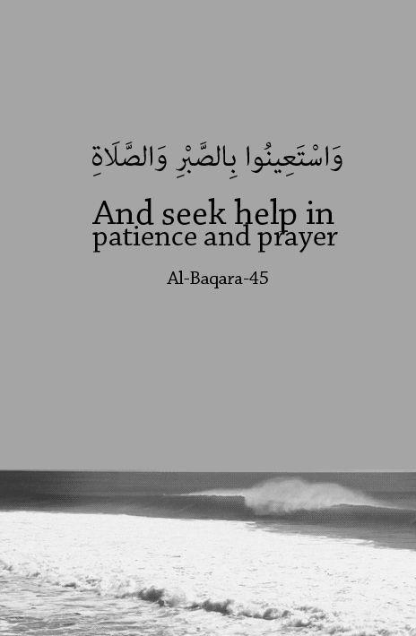 واستعينوا بالصبر والصلاة صور دينية آيات من القرآن الكريم روعة للفيسبوك
