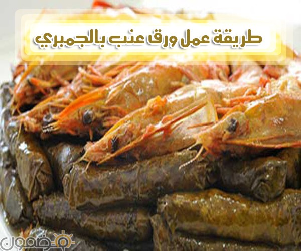 ورق عنب بالجمبري طريقة عمل ورق عنب بالجمبري وصفات رمضان
