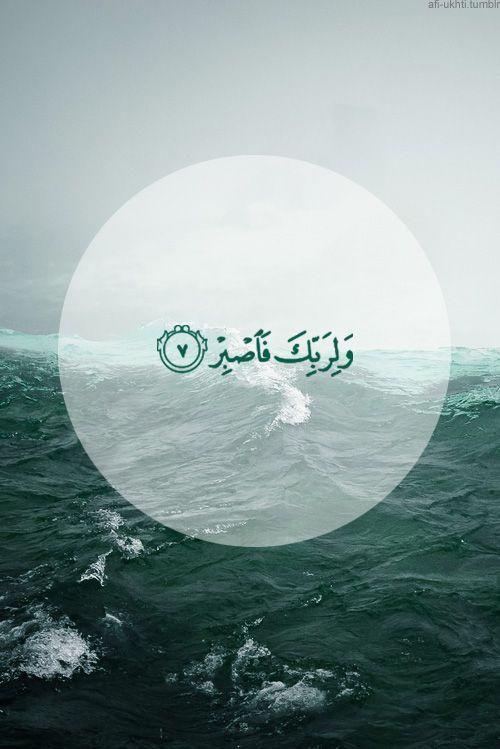 ولربك فاصبر صور دينية آيات من القرآن الكريم روعة للفيسبوك